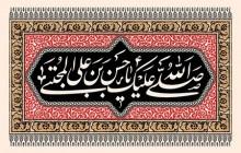 فایل لایه باز تصویر شهادت امام حسن مجتبی (ع) / صلی الله علیک یا حسن بن علی المجتبی