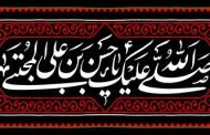 فایل لایه باز تصویر صلی الله علیک یا حسن بن علی المجتبی / شهادت امام حسن (ع)