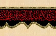 فایل لایه باز کتیبه السلام علیک یا اباعبدالله الحسین