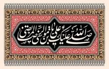 فایل لایه باز تصویر صلی الله علیک یا علی بن موسی الرضا / شهادت امام رضا (ع)