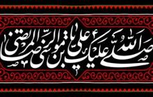 فایل لایه باز تصویر کتیبه شهادت امام رضا (ع) / صلی الله علیک یا علی بن موسی الرضا