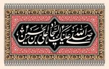 فایل لایه باز تصویر شهادت امام سجاد (ع) / صلی الله علیک یا علی بن الحسین السجاد