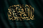 فایل لایه باز تصویر شهادت حضرت رقیه (س) / یا رقیه الشهیده