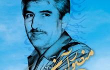 فایل لایه باز طرح جلد کتاب منصور آسمان