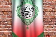 فایل لایه باز پرچم چهلمین سال پیروزی انقلاب اسلامی ایران