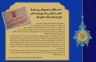 تصویر / دستاوردهای انقلاب اسلامی ایران / ۱- استقلال در تصمیمگیری و...