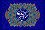 فایل لایه باز تصویر اللهم عجل لولیک الفرج / به مناسبت سالروز آغاز امامت حضرت ولی عصر (عج)