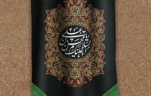 فایل لایه باز تصویر پرچم شهادت حضرت محسن بن علی (ع)