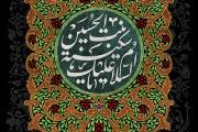 فایل لایه باز تصویر وفات حضرت سکینه (س)