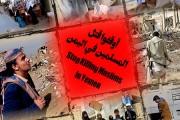 تصویر / أوقفوا قتل المسلمین فی الیمن