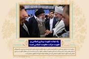 سخن نگاشت / راه نجات، تقویت بیداری اسلامی و تقویت حرکت مقاومت اسلامی است