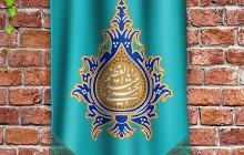 فایل لایه باز پرچم میلاد حضرت عبدالعظیم حسنی (ع)