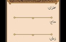فایل لایه باز بنر اطلاع رسانی مراسم شهادت حضرت فاطمه (س)