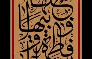 فایل لایه باز تصویر صلوات خاصه حضرت زهرا (س) / ۲ تصویر
