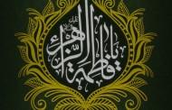 فایل لایه باز پوستر شهادت حضرت زهرا (س) / ارسال شده توسط کاربران