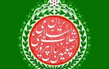 فایل لایه باز تصویر پروفایل چهلمین سال پیروزی انقلاب اسلامی ایران
