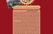 تصویر / دستاوردهای انقلاب اسلامی ایران / ۶- گسترش عدالت اجتماعی