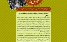 تصویر / دستاوردهای انقلاب اسلامی ایران / ۸- توان ایستادگی در برابر زورگویان و سلطهطلبان جهانی