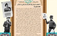 تصویر / دستاوردهای انقلاب اسلامی ایران / ۹- مقایسه پیشرفت انقلاب اسلامی با دیگر انقلابهای دنیا