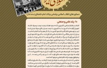 تصویر / دستاوردهای انقلاب اسلامی ایران / ۱۰- رشد علمی و صنعتی