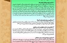 دستاوردهای انقلاب اسلامی ایران در کلام امام خمینی (ره)/ الف- حوزه جهانی / ۱