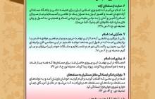 دستاوردهای انقلاب اسلامی ایران در کلام امام خمینی (ره)/ الف- حوزه جهانی / ۲