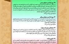 دستاوردهای انقلاب اسلامی ایران در کلام امام خمینی (ره)/ پ- حوزهی سیاست و حکومت / ۱۰