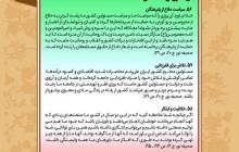 دستاوردهای انقلاب اسلامی ایران در کلام امام خمینی (ره)/  چ- حوزهی اقتصادی / ۱۵