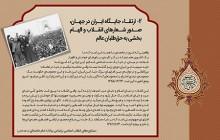 تصویر / دستاوردهای انقلاب اسلامی ایران / ۲- ارتقاء جایگاه ایران در جهان و...