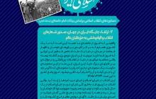 تصویر / دستاوردهای انقلاب اسلامی ایران / ۲- ارتقاء جایگاه ایران در جهان و…