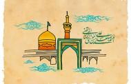 فایل لایه باز تصویر اللهم صلعلی علی بن موسی الرضا المرتضی