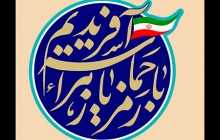 فایل لایه باز تصویر شعار با رمز یا زهراء حماسه آفریدیم