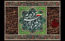 فایل لایه باز بنر جایگاه مناسب برای تقارن ایام فاطمیه با دهه فجر انقلاب اسلامی
