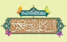 فایل لایه باز تصویر میلاد حضرت زینب کبری (س)