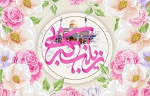 فایل لایه باز تصویر ولادت حضرت زینب (س) / ارسال شده توسط کاربران