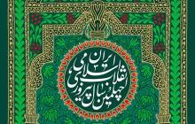 فایل لایه باز تصویر چهلمین بهار پیروزی انقلاب اسلامی ایران