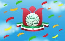 فایل لایه باز تصویر چهلمین سال پیروزی انقلاب اسلامی ایران / دهه فجر