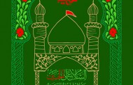 فایل لایه باز تصویر السلام علی الحسین / تصویر مخصوص کودکان