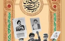 فایل لایه باز تصویر دهه فجر انقلاب اسلامی ایران / مخصوص کودکان