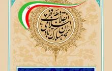 فایل لایه باز تصویر دهه فجر انقلاب اسلامی ایران مبارک باد