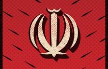 فایل لایه باز تصویر نه شرقی نه غربی جمهوری اسلامی / دهه فجر