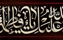 فایل لایه باز تصویر شهادت حضرت زهرا (س) / ارسال شده توسط کاربران