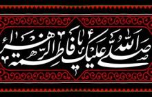 فایل لایه باز تصویر صلی الله علیک یا فاطمه الزهراء / شهادت حضرت زهرا (س)