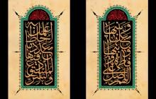 فایل لایه باز تصویر شهادت حضرت زهرا (س) / ۲ تصویر