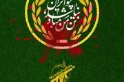 فایل لایه باز تصویر به یاد شهدای سپاه در جنایت تروریستی زاهدان