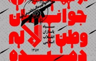 فایل لایه باز تصویر به یاد شهدای سپاه در جنایت تروریستی زاهدان / از خون جوانان وطن لاله دمیده