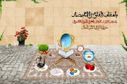 فایل لایه باز سفره هفت سین / عید نوروز