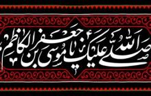فایل لایه باز تصویر صلی الله علیک یا موسی بن جعفر الکاظم / شهادت امام کاظم (ع)
