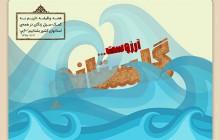 فایل لایه باز تصویر گلستانم آرزوست / در پی حادثه سیل گلستان