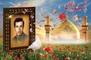 فایل لایه باز تصویر شهید حسن باقری
